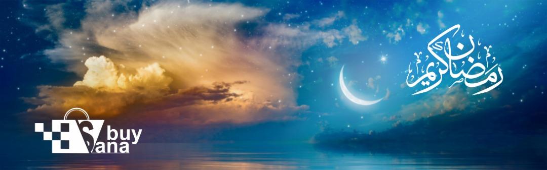 حلول ماه مبارک رمضان